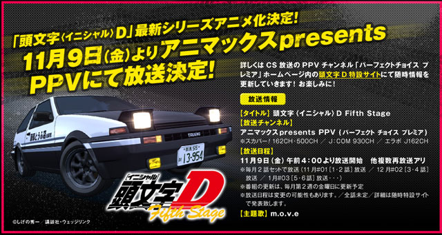 initial d fifth stage coming on november 9 tuned. Black Bedroom Furniture Sets. Home Design Ideas